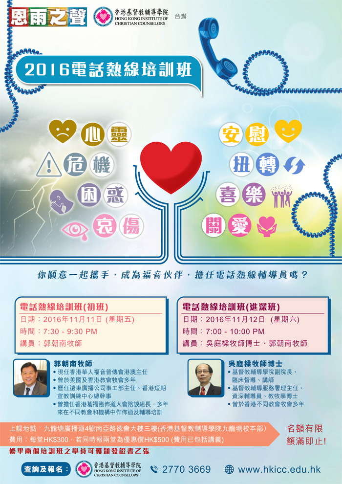 2016電話熱線培訓班poster