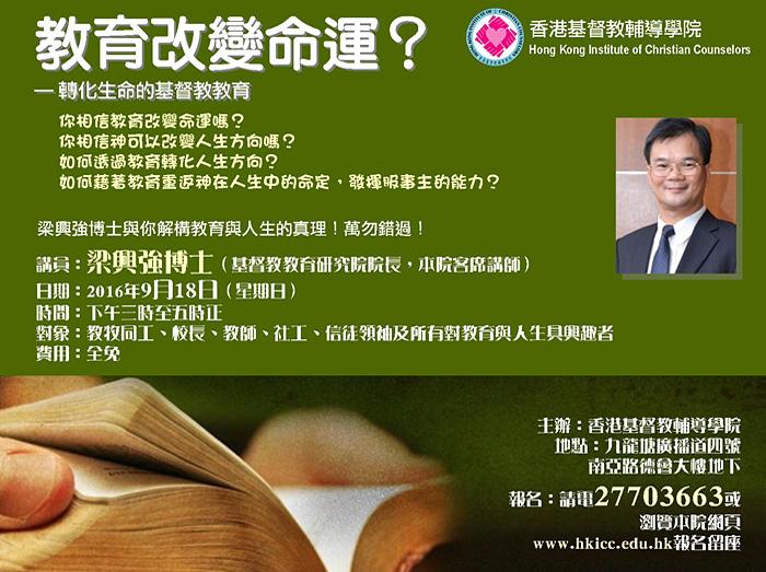 教育改變命運?轉化生命的基督教教育poster