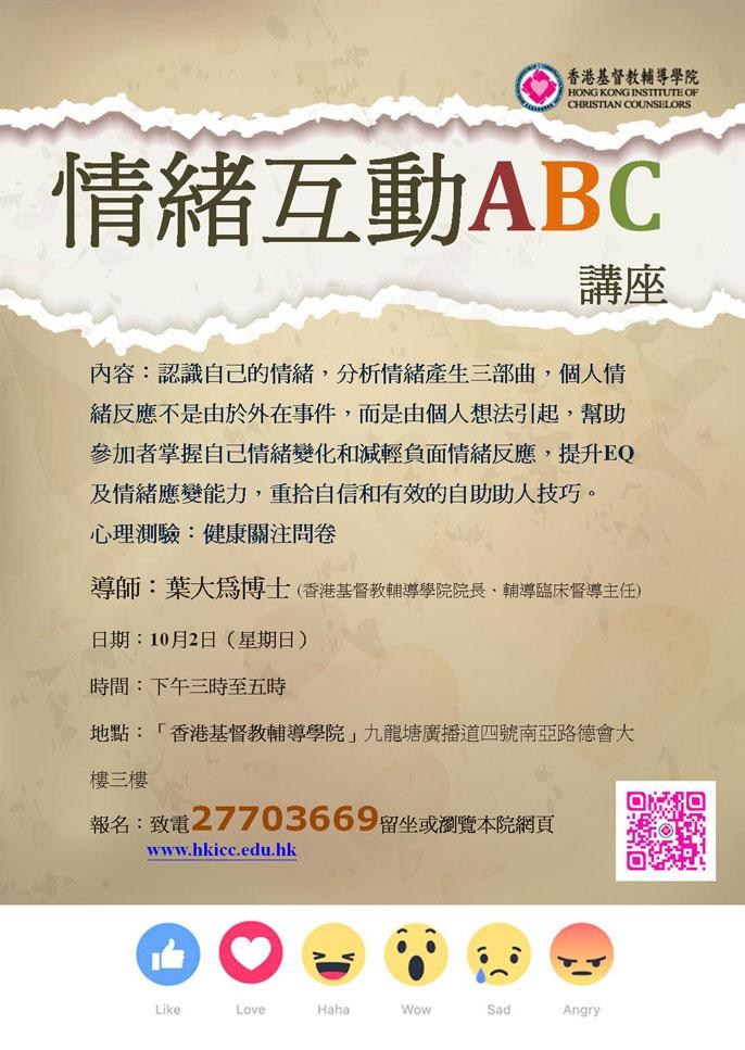 情緒互動ABC講座poster