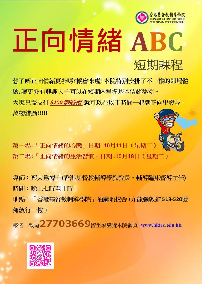 正向情緒ABC短期課程poster